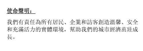 Mission Statement in Chinese